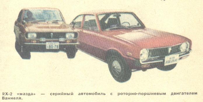 двигатель Феликса Ванкеля